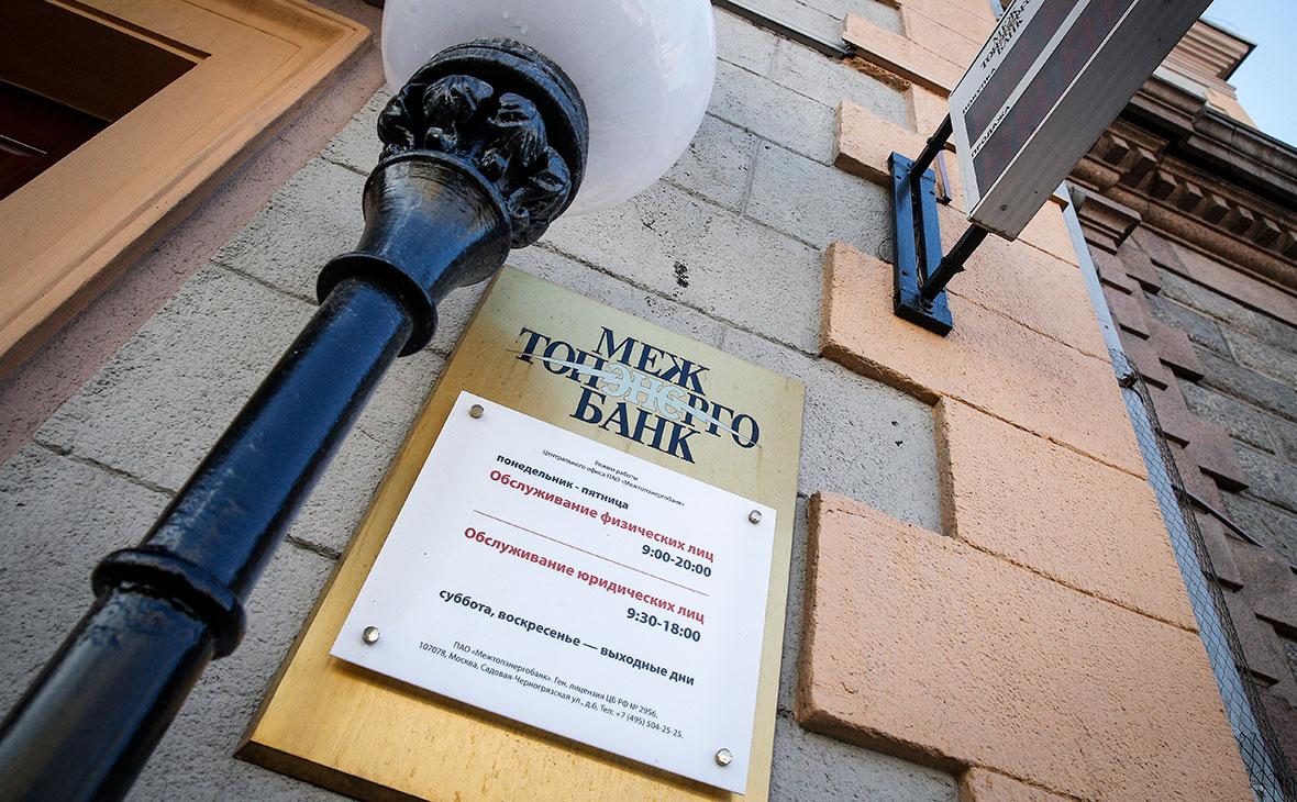 Агентство по страхованию вкладов назвало банки-агенты, которые займутся выплатами возмещения гражданам, чьи средства остались в межтопэнергобанке.