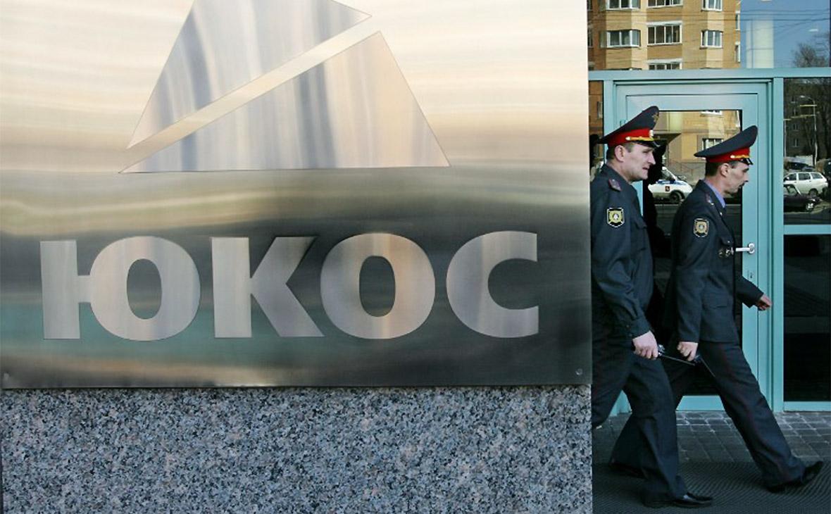 Россия потребовала раскрыть активы одной из структур ЮКОСа по всему миру