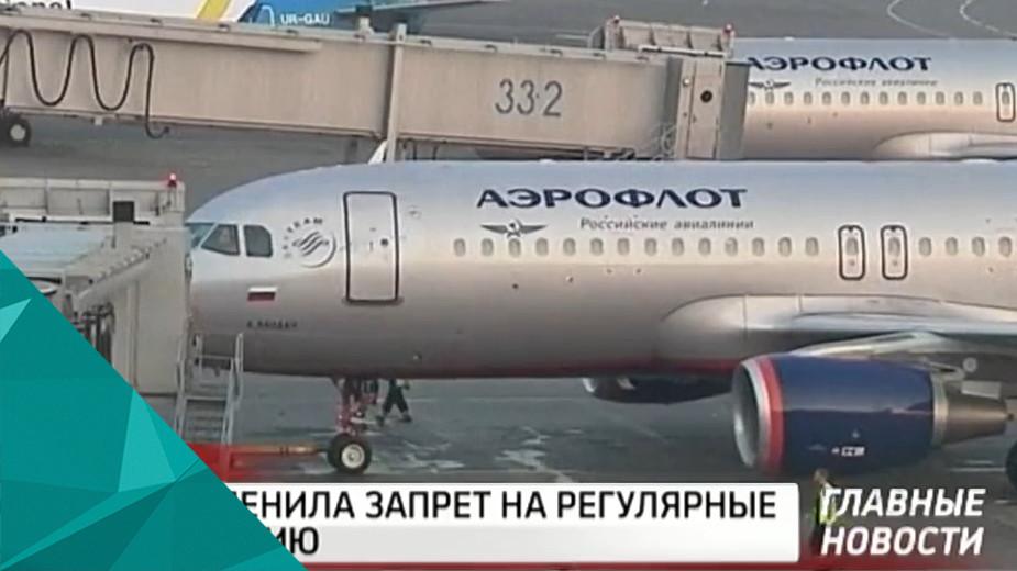 дело особой запрет на регулярные рейсы в турцию термобелье Женское