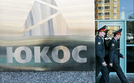 Россия назвала суду вСША получателей взятки приприватизации ЮКОСа