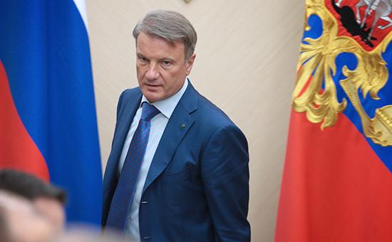 Греф причислил Россию к «странам-дауншифтерам»