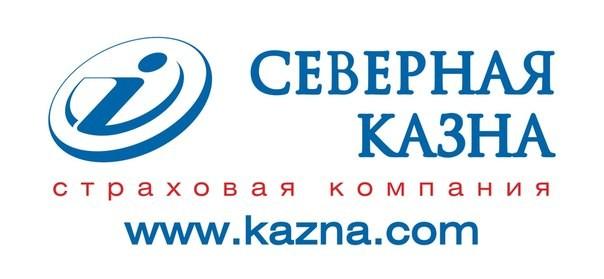 Сайт компании страховая компания северная казна (филиал) kaznacom