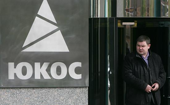 Россия создала единый командный центр для борьбы с акционерами ЮКОСа
