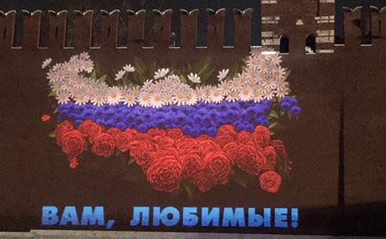 На кремлевской стене впервые появилось праздничное поздравление
