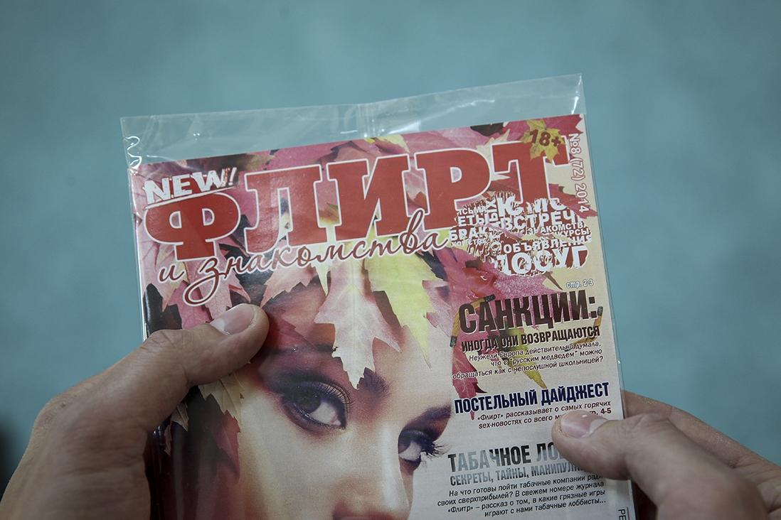 реклама интимных услуг журнал-йа1