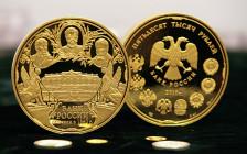 <p>Золотая монета номиналом 50 тыс.руб.изсерии памятных монет, посвященных 150-летию Банка России. 2010 год</p>
