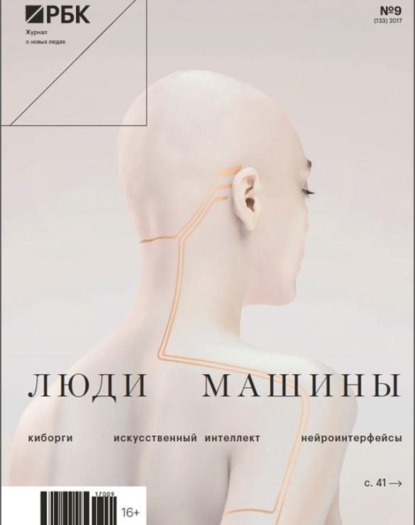 №9 (133), Сентябрь 2017