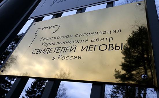 Верховный суд запретил «Свидетелей Иеговы» в России