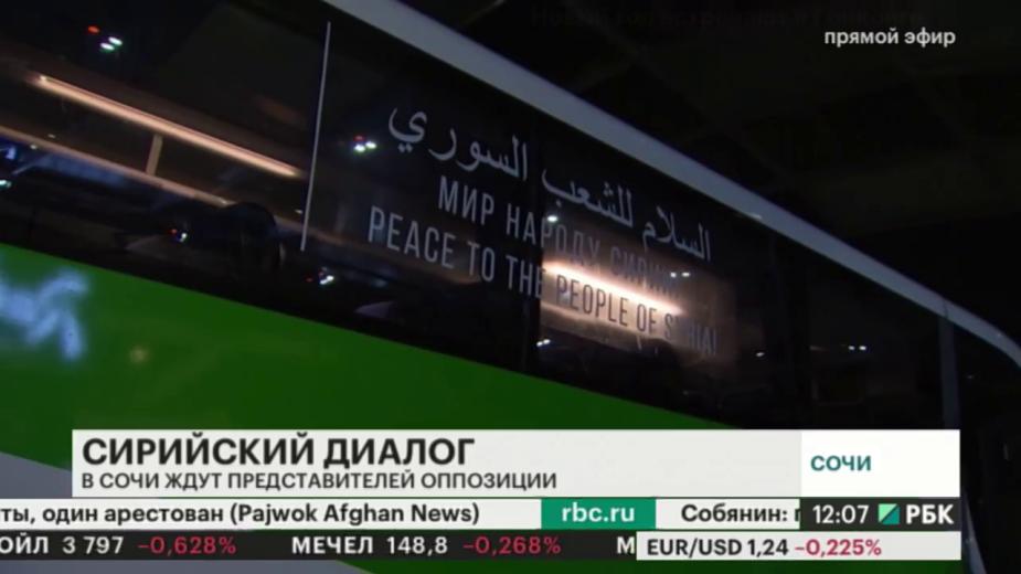 ДеМистура прибыл на съезд нацдиалога Сирии вСочи