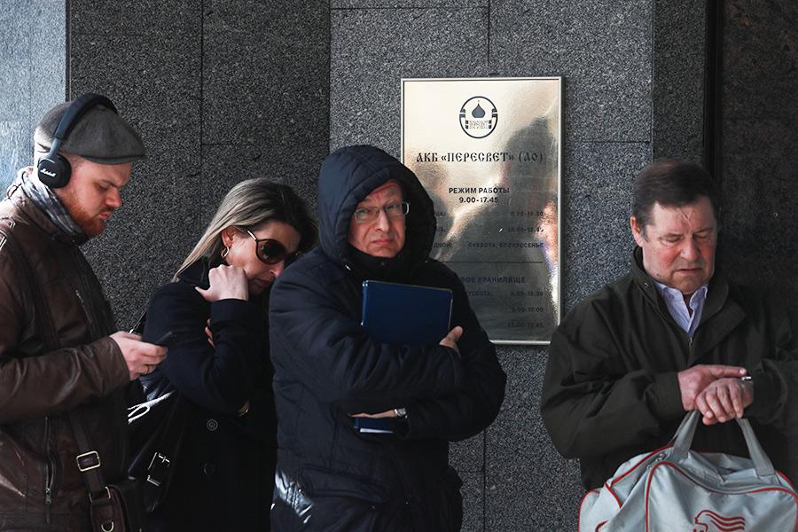 Очередь у центрального офиса банка «Пересвет»