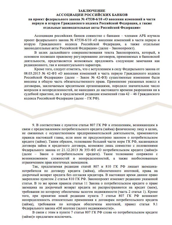 810 статья гражданского кодекса рф ответ был
