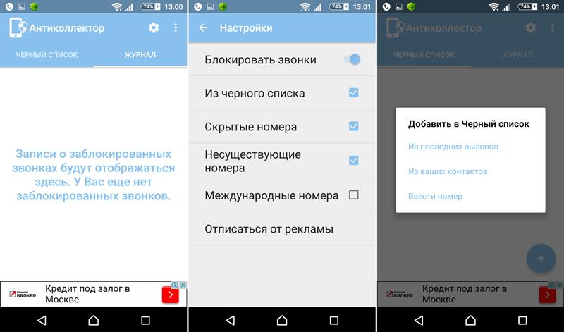 Антиколлектор программа на телефон скачать бесплатно на андроид