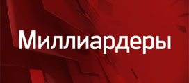 Банк «Русский стандарт» будет развивать корпоративное направление