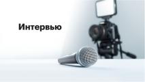 Интервью. Сергей Катырин, председатель правления, президент ТПП РФ