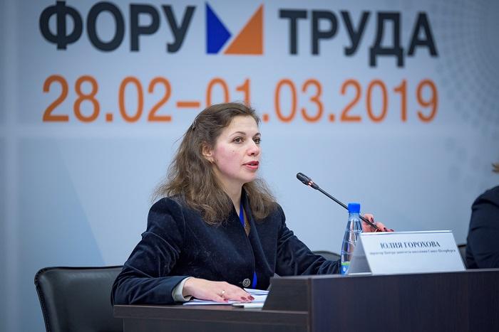 Юлия Горохова (Центр занятости населения Санкт-Петербурга)