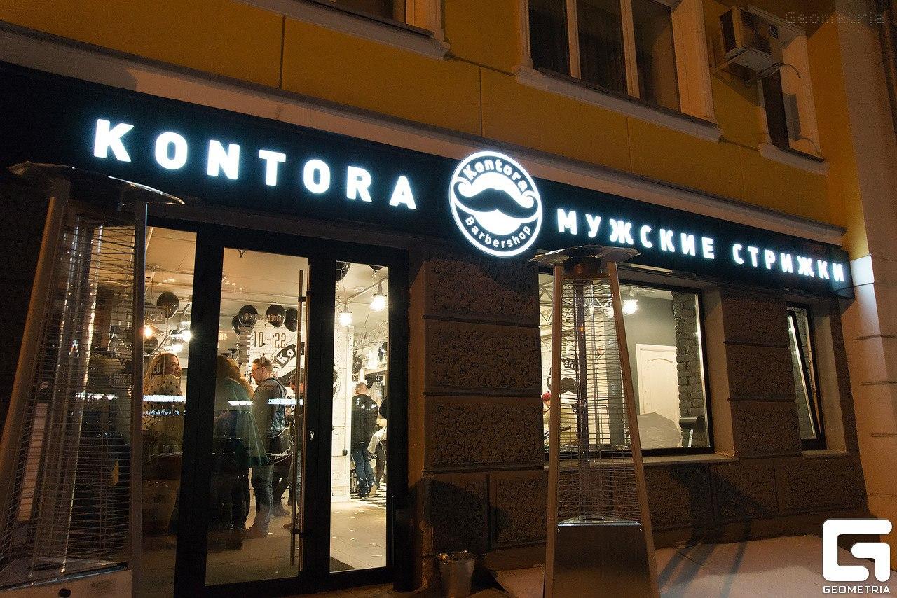 Сеть Kontora работает в шести городах России. Компания была основана в Екатеринбурге в 2013 году. Фото: Geometria