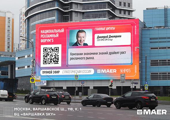 Технологии Maer позволяют передавать рекламный контент из любого источника и сразу переводить его в креатив на уличном крупноформатном экране. Эти возможности были продемонстрированы во время стратегической сессии НРФ-5: в режиме реального времени на московских медиафасадах медиахолдинга Maer транслировались главные мысли мероприятия. Живую картинку с форума дополняли яркие цитаты топовых спикеров НРФ