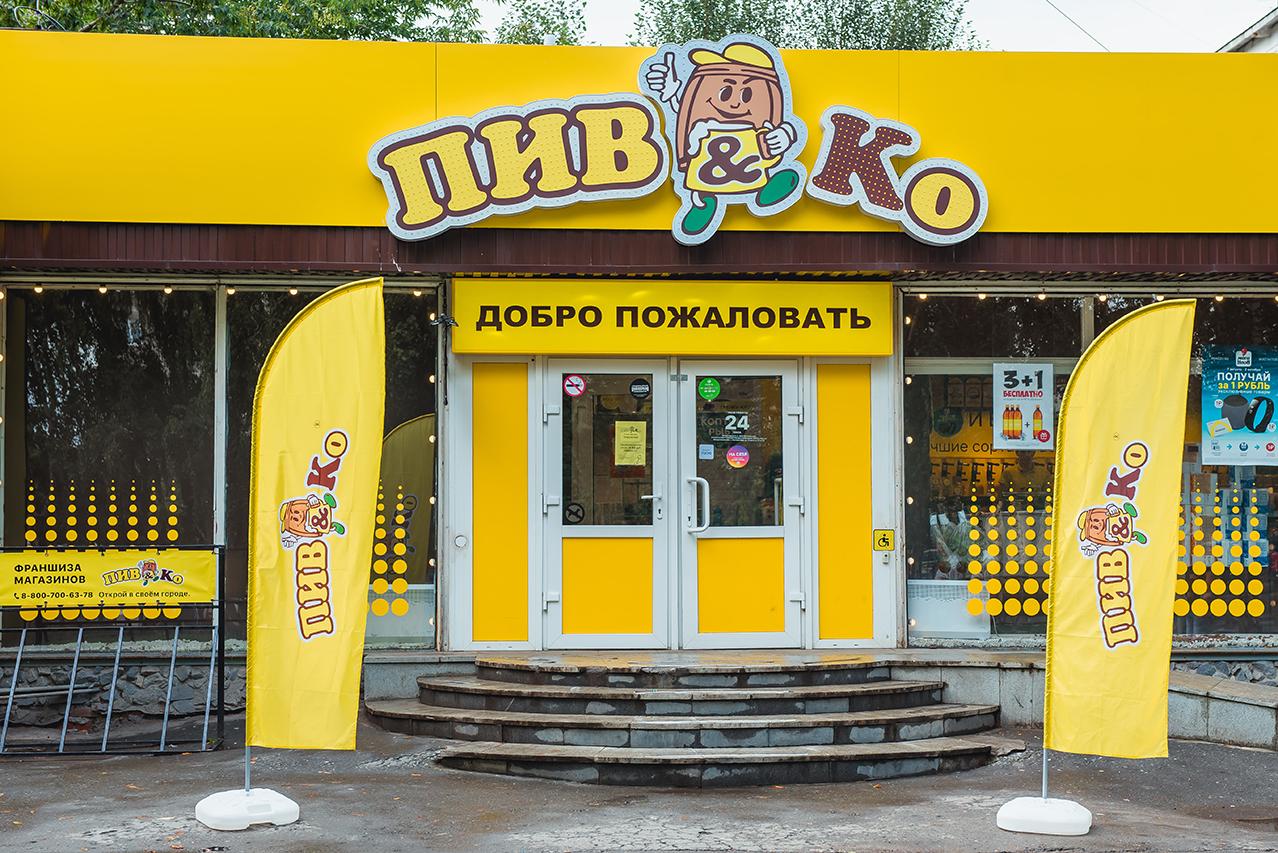 «В России и Казахстане работают 430 магазинов по франшизе «Пив&Ко»