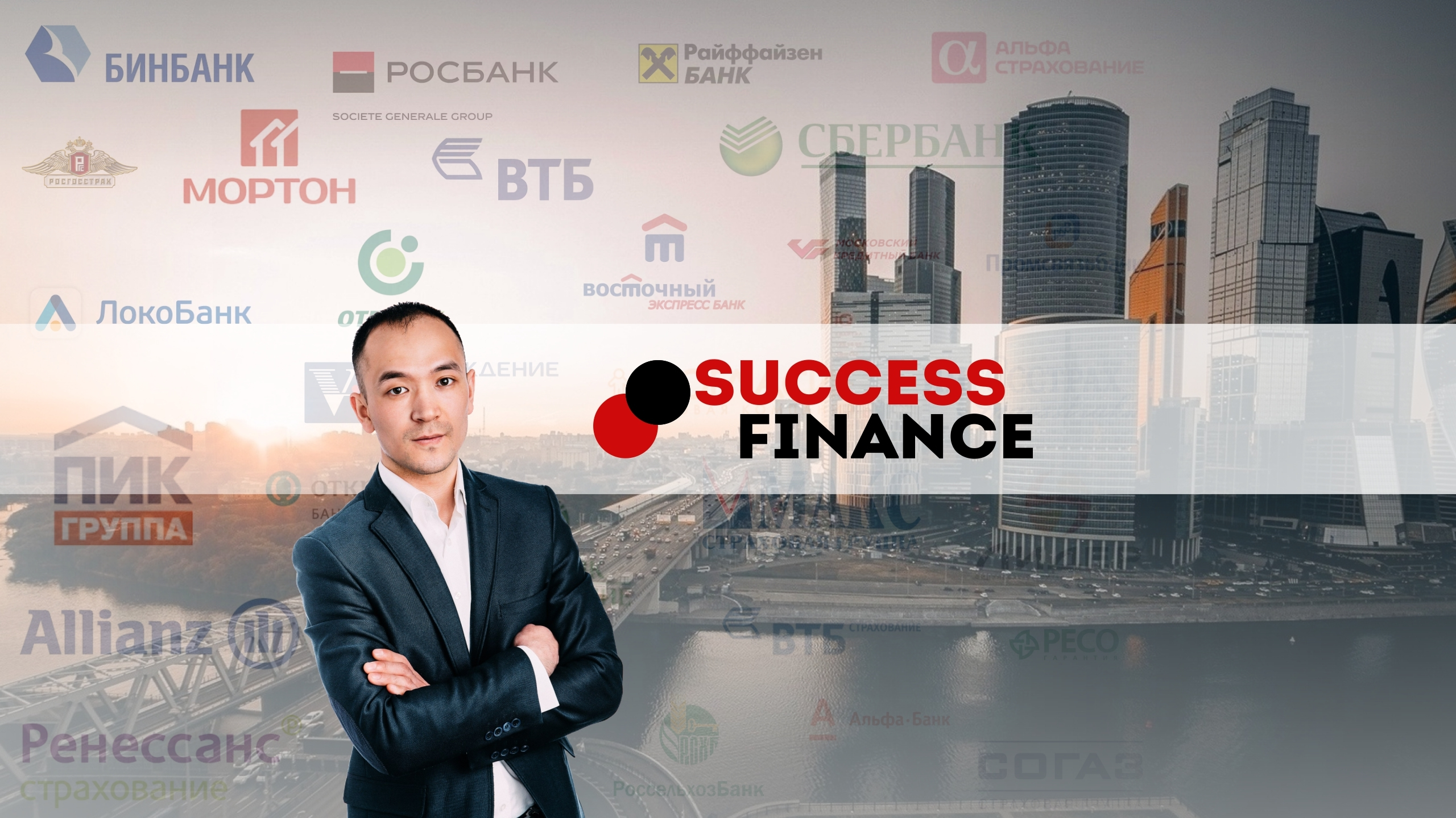 Фото: Success Finance