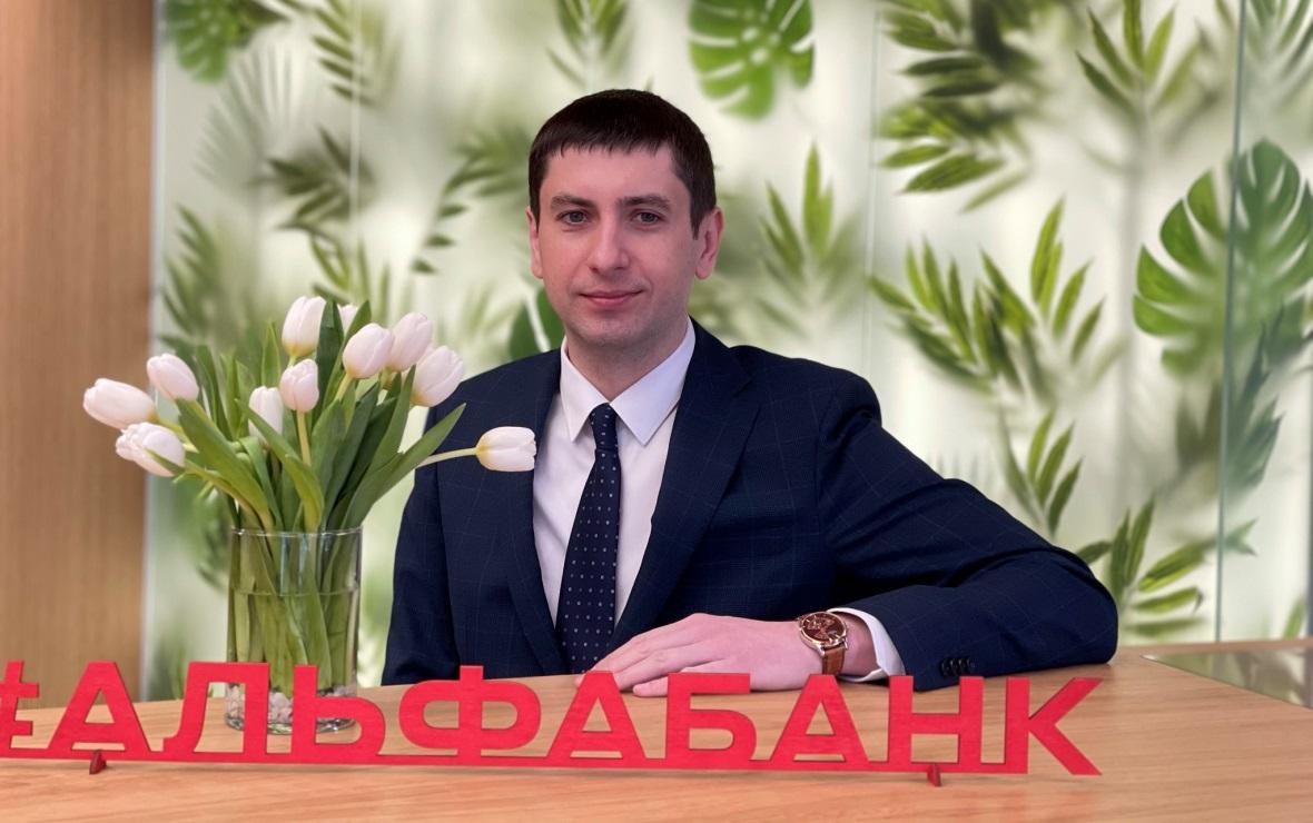 Антон Коняев (Фото: пресс-служба Альфа-Банка)