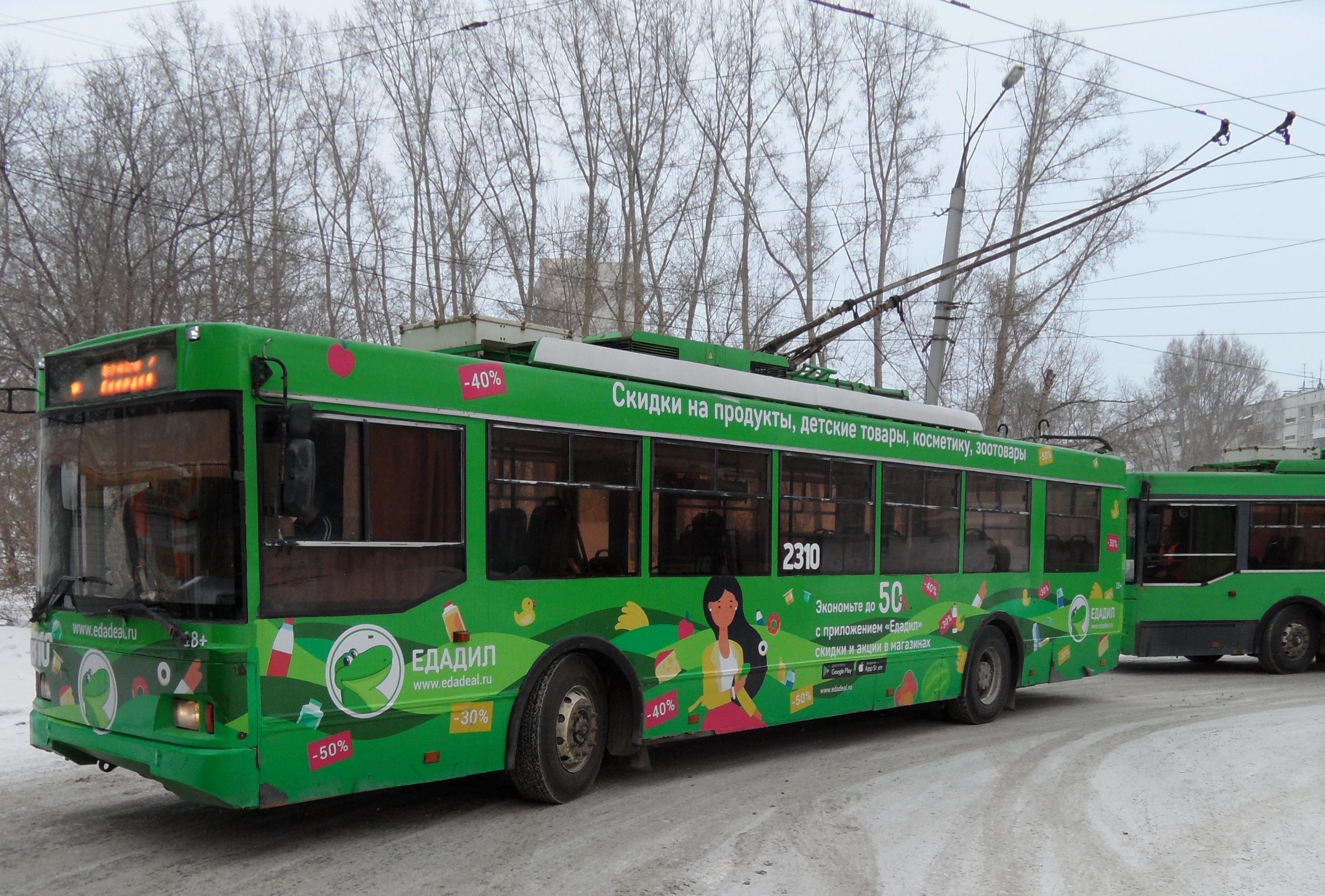 Реклама на транспорте  обеспечит контакт сообщения с большим количеством людей в определенной локации города