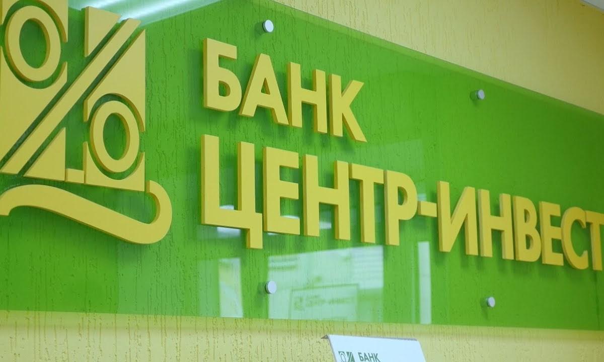 статус заявки центр инвест банк