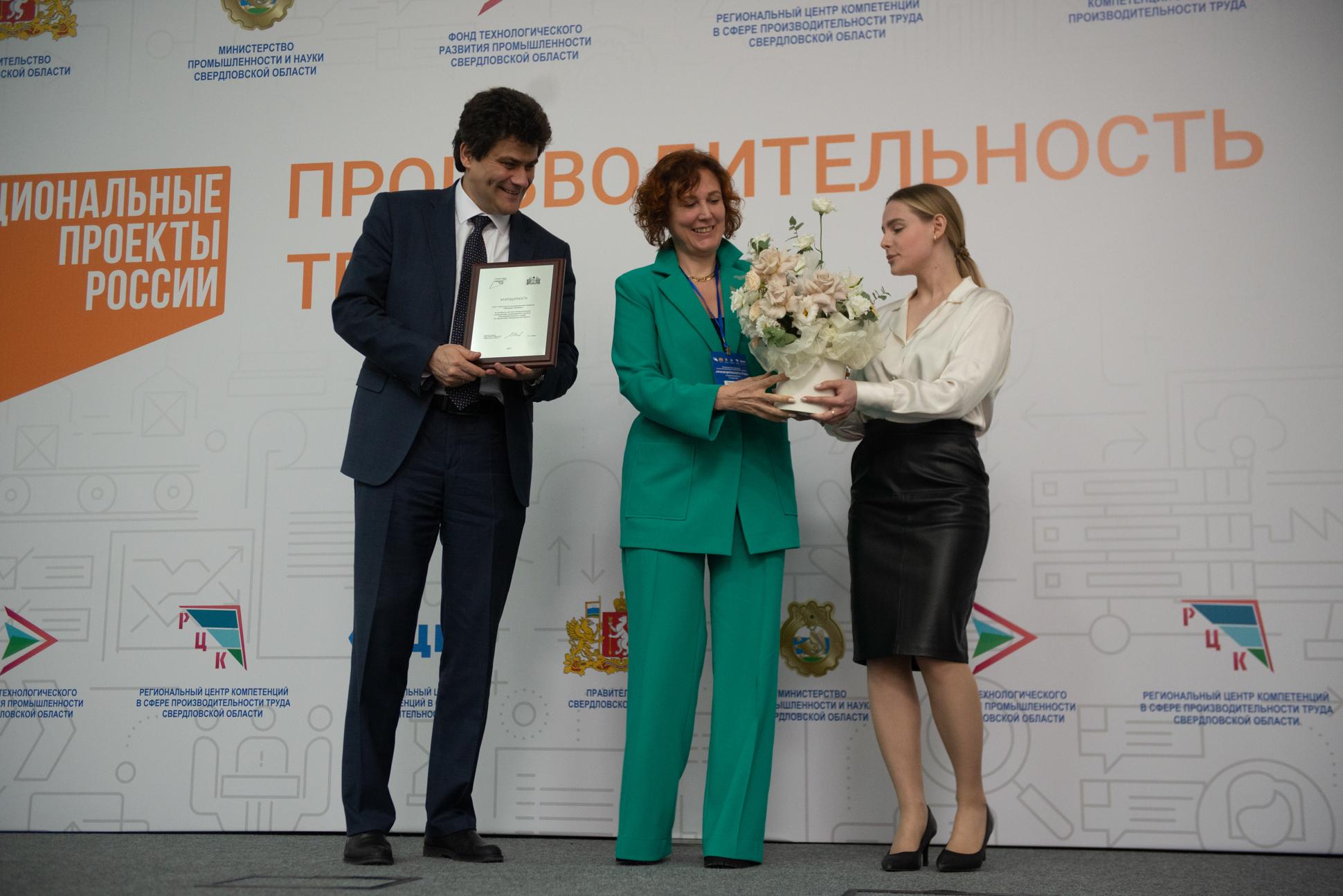 Церемония награждения участников нацпроекта «Производительность труда»