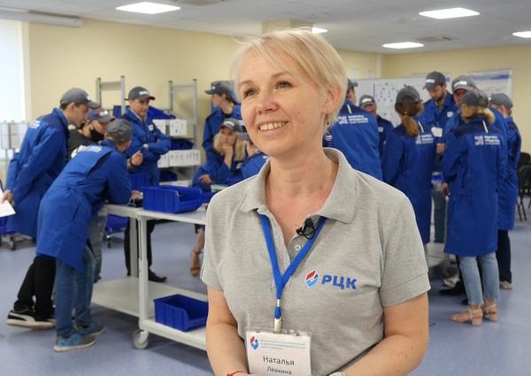 Наталья Левкина, Региональный центр компетенций всфере производительности труда Санкт-Петербурга (РЦК)