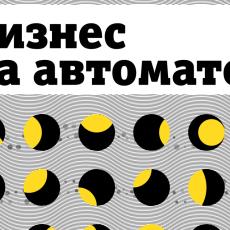 Фото: пресс-служба ПАО «ВымпелКом»