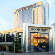 Банк Акцепт - крупный региональный банк, имеющий 14 отделений в Новосибирске и других городах округа, а также один филиал в Москве. (Фото: Банк Акцепт)