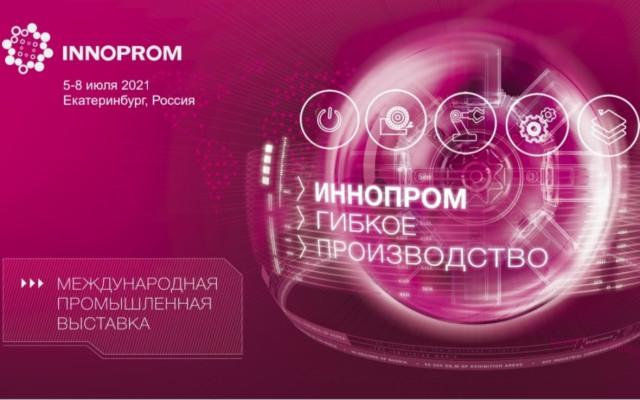 Фото: expo.innoprom.com