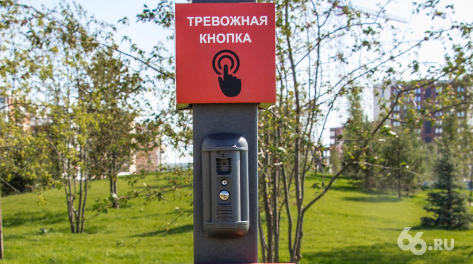 Тревожная кнопка в парке