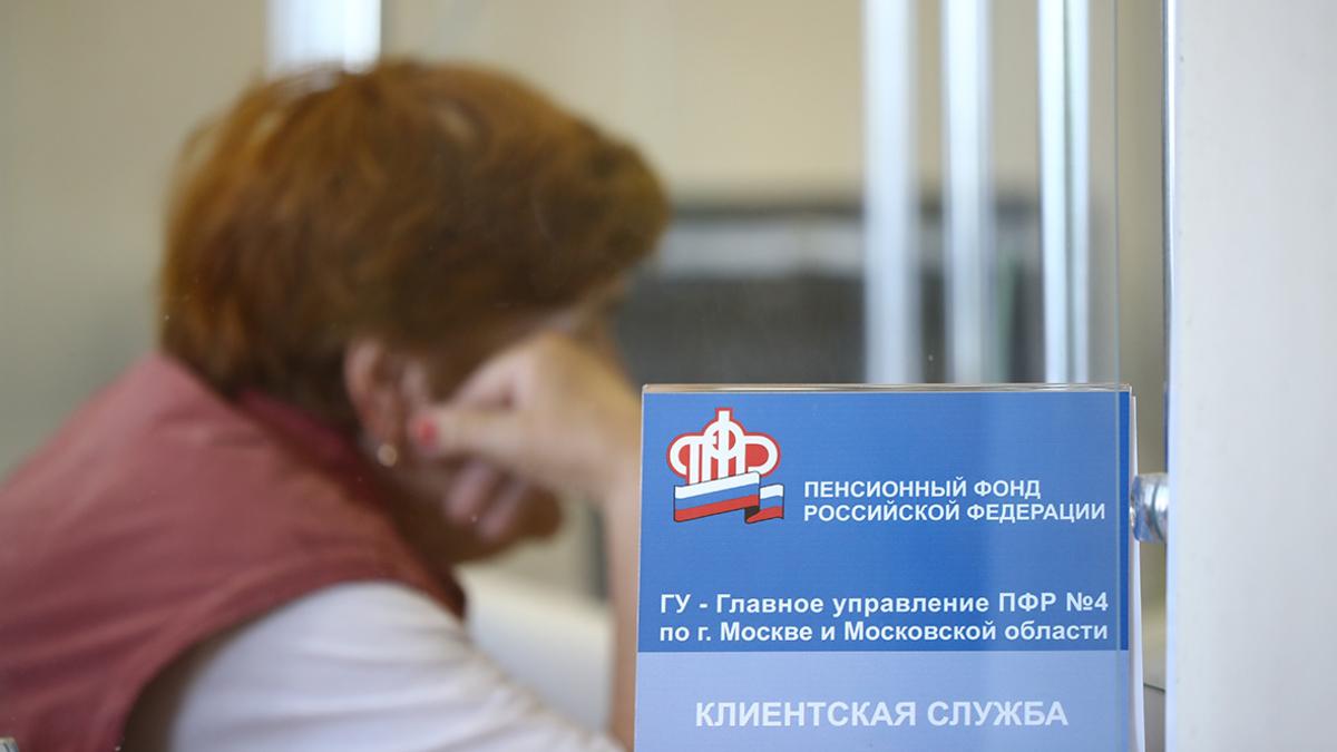 Предпенсионный возраст пенсионный фонд российские пенсии получат граждане израиля