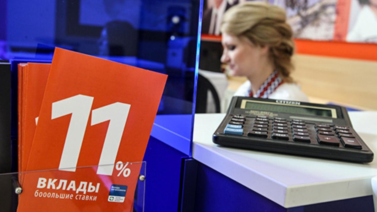 сравни банки ру вклады москва