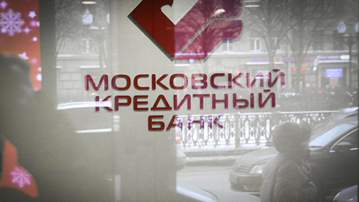московский кредитный банк новороссийск занятое население 2020