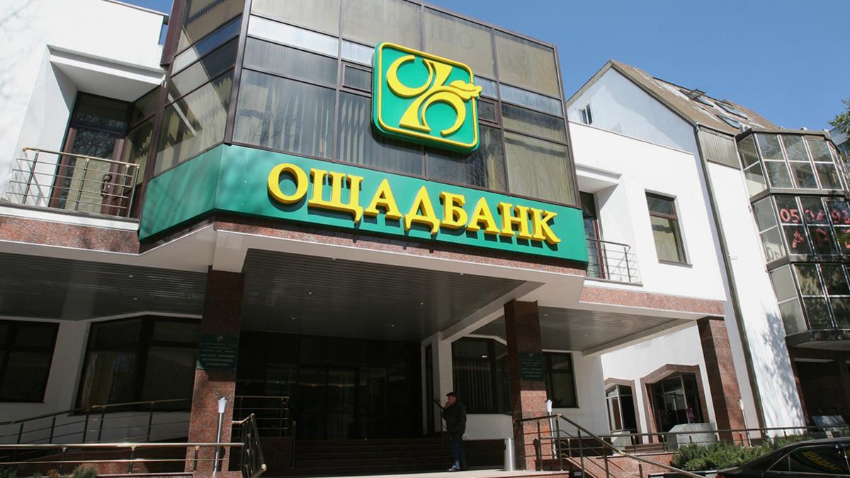 ощадбанк украины кредиты наличными