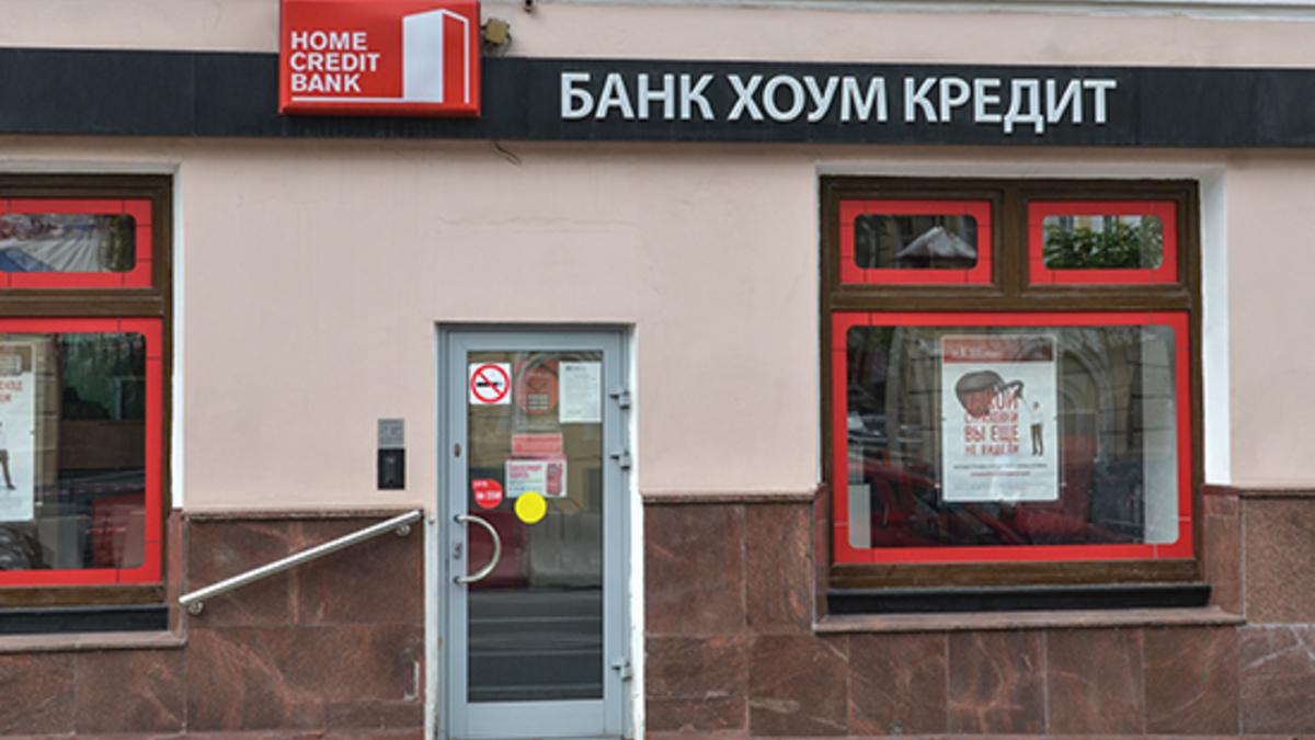 хоум кредит круглосуточный банкомат спб альфа банк взять кредит онлайн заявка воронеж
