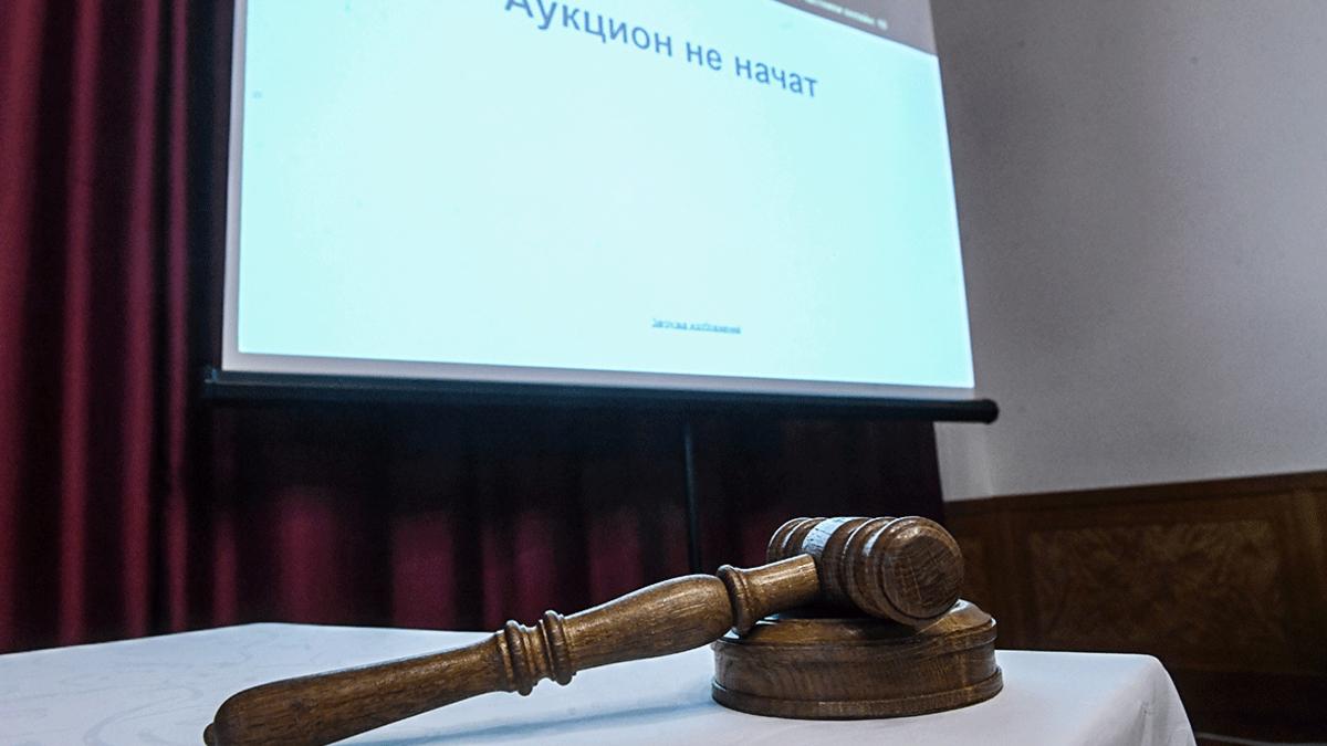 аукцион по банкротству новосибирск