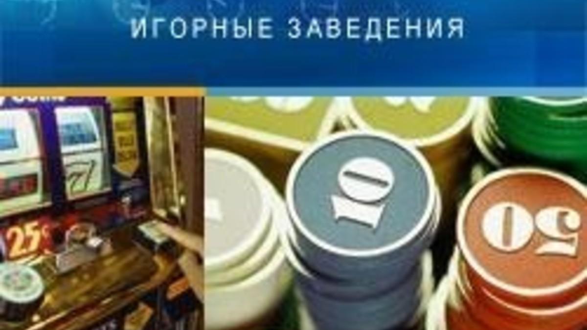запрет игровых автоматов
