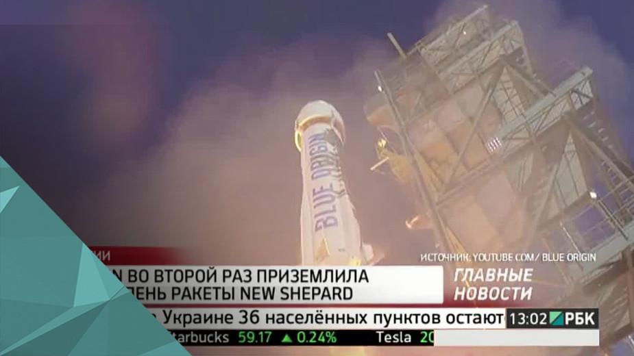 Blue Origin во второй раз приземлила первую ступень ракеты New Shepard