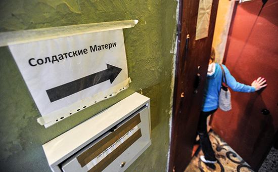 Офис некоммерческой организации «Солдатские матери Санкт-Петербурга»