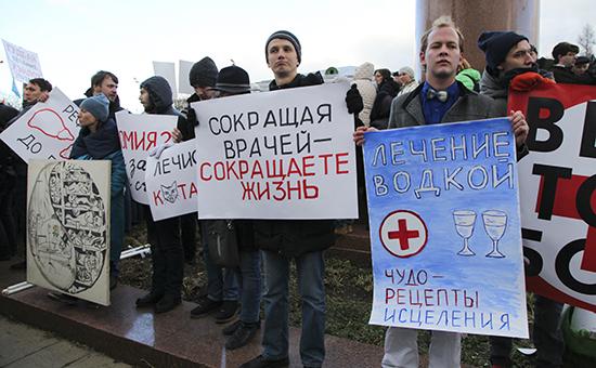 Митинг «Остановить развал медицины Москвы!» на Суворовской площади. Архивное фото