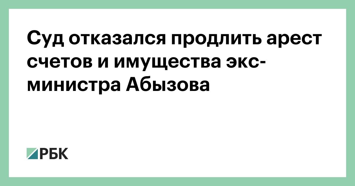 Суд отказался продлить арест счетов и имущества экс-министра Абызова