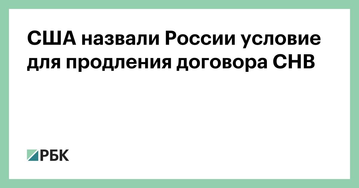 США назвали России условие для продления договора СНВ
