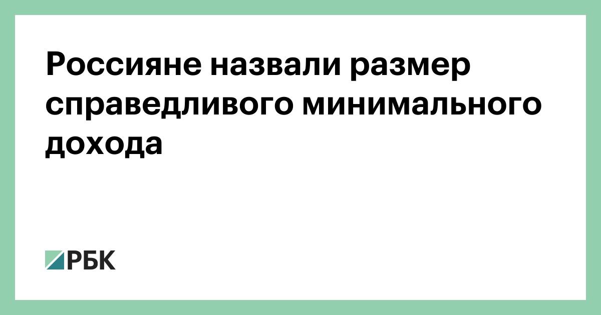 Россияне назвали размер справедливого минимального дохода