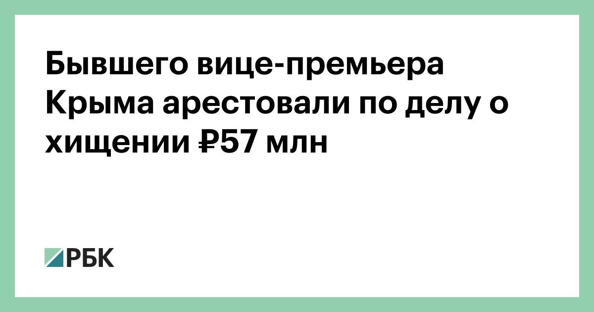 Бывшего вице-премьера Крыма арестовали по делу о хищении ₽57 млн