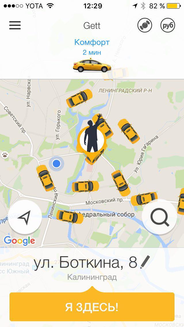 Сервис Заказа Такси с лучшими водителями | Gett RU кредит онлайн с 18 лет на карту без снилс