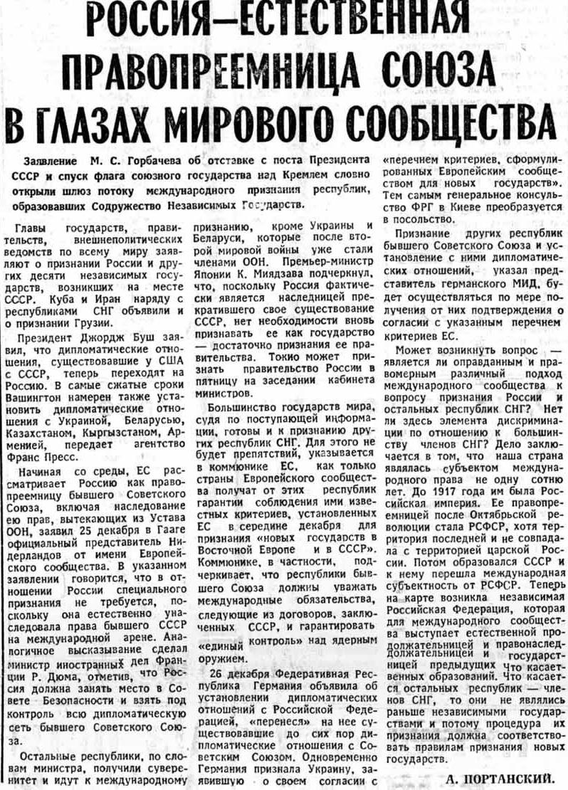 Статья вгазете «Известия» от 26 декабря 1991 года