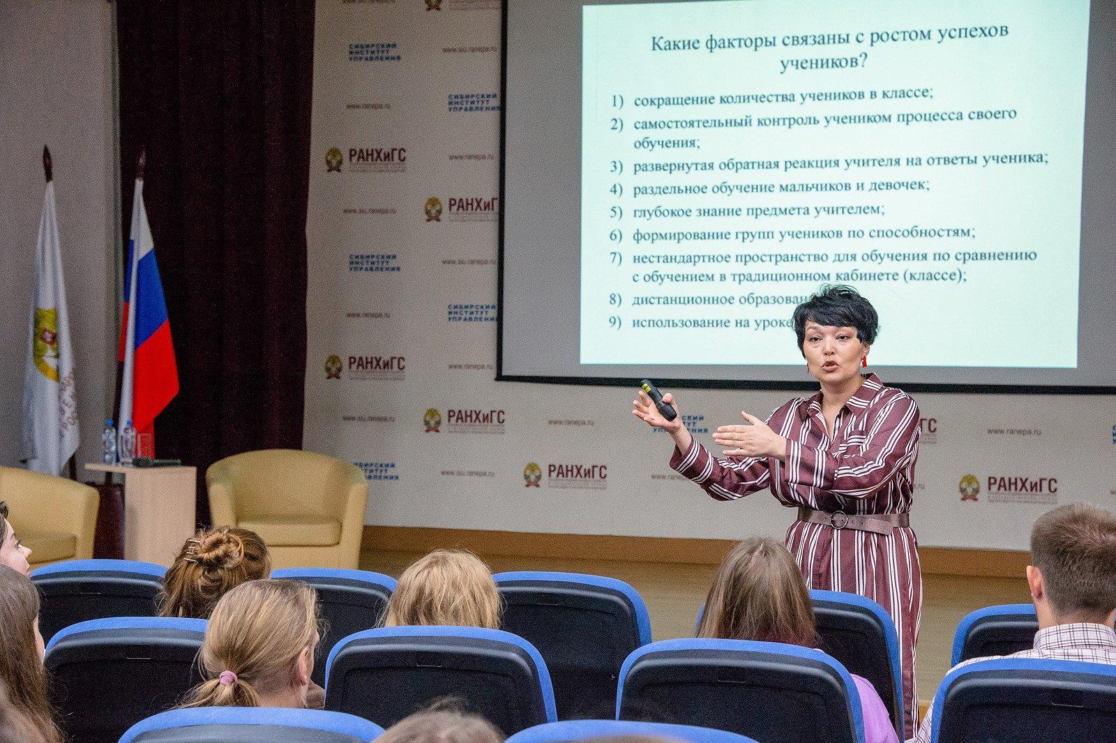 Выступление замминистра образования Новосибирской области Марии Жафяровой перед учителями