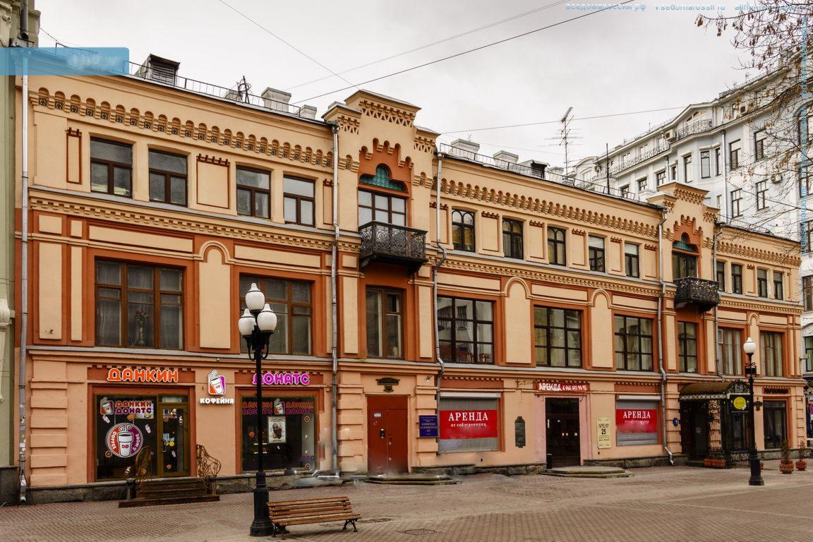 Москва, дом 25/36 поулице Арбат